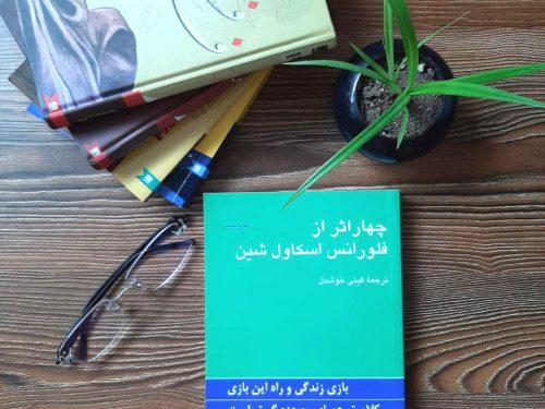 کتاب چهار اثر