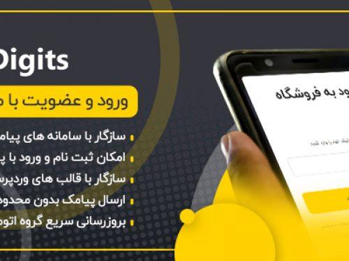 افزونه ورود و عضویت با شماره موبایل Digits | افزونه وردپرس ورود با شماره موبایل دیجیتس| افزونه دیجیت